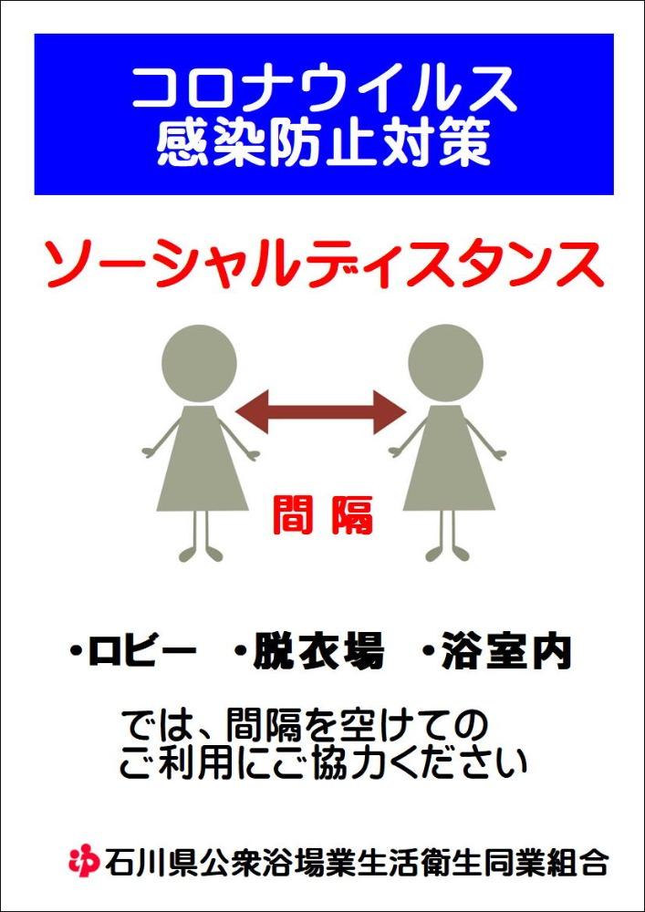 コロナ 大丈夫 銭湯 温泉施設のコロナ対策ガイドラインを要約してみた【日本温泉協会】